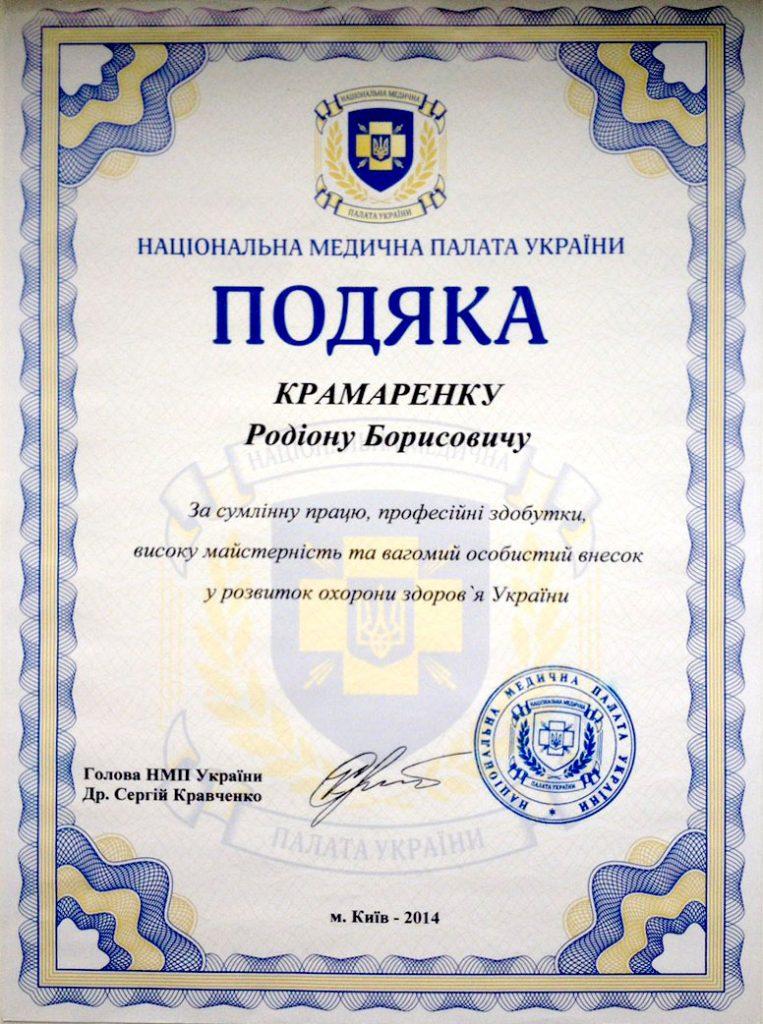 kramarenko3